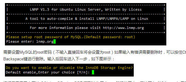 lnmp一键安装包安装步骤