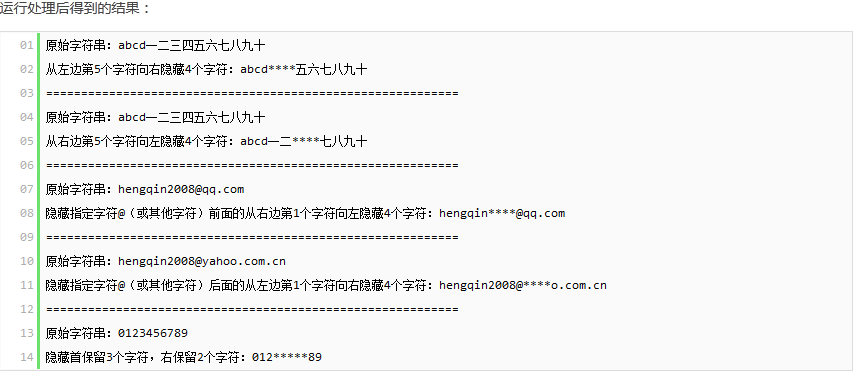 PHP实现隐藏字符串指定位置字符串