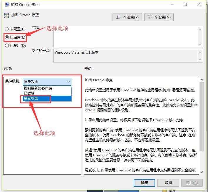 远程桌面连接出现身份验证错误要求的函数不受支持