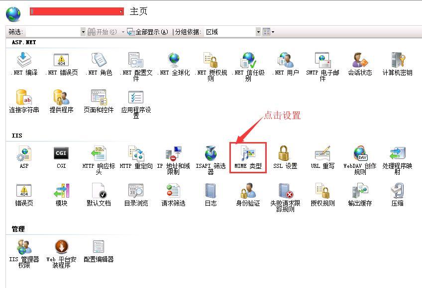 字体文件未找到错误:IIS服务器上部署svg/woff/woff2字体 MIMe类型配置