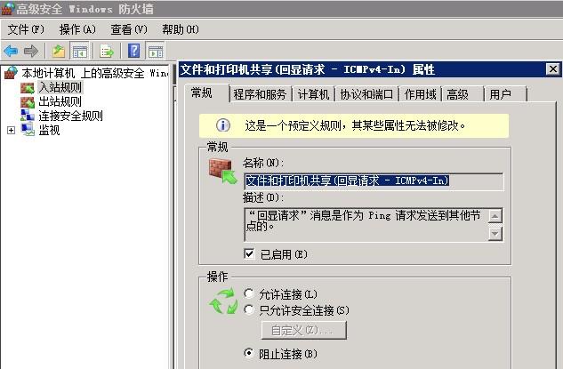 windows server 2008 域名禁止ping