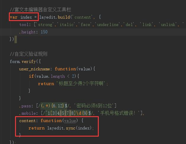 关于layui富文本编辑器同步编辑器内容到textarea layedit.sync(index)