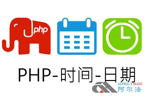 php判断当前时间是否在设置的时间段内 如上班时间:8:00-18:00