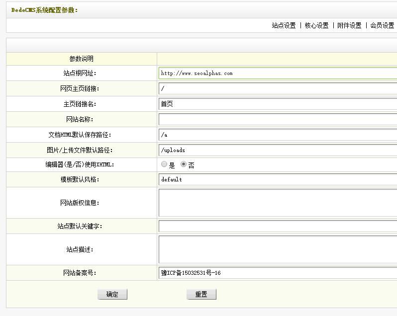 织梦dedecms系统基本参数设置不能保存中文以或在编辑器下中文不显示的问题