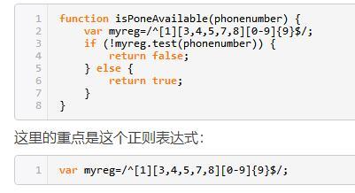 js手机号验证 JavaScript正则验证手机号码