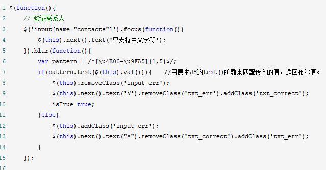 js中文字符验证 JavaScript正则验证中文汉字