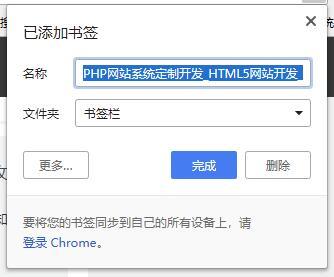 网站添加到浏览器收藏js代码 ctrl+d