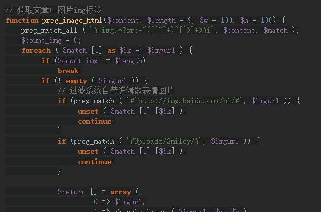 php获取文章中图片img标签方法