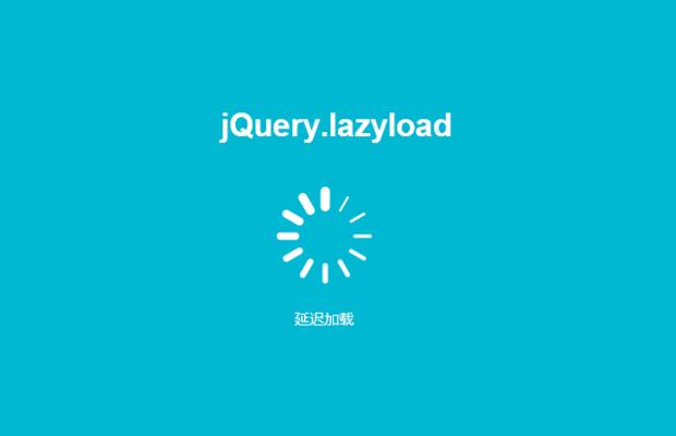 js图片延迟加载特效 图片懒加载lazyload代码实例