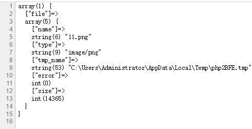 PHP文件上传全局变量$_FILE应用说明