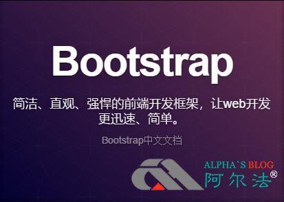 最受欢迎的前端框架--Bootstrap